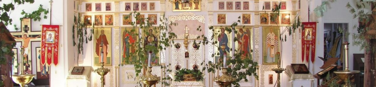 Русская Православная Церковъ Святителя Николая Чудотворца