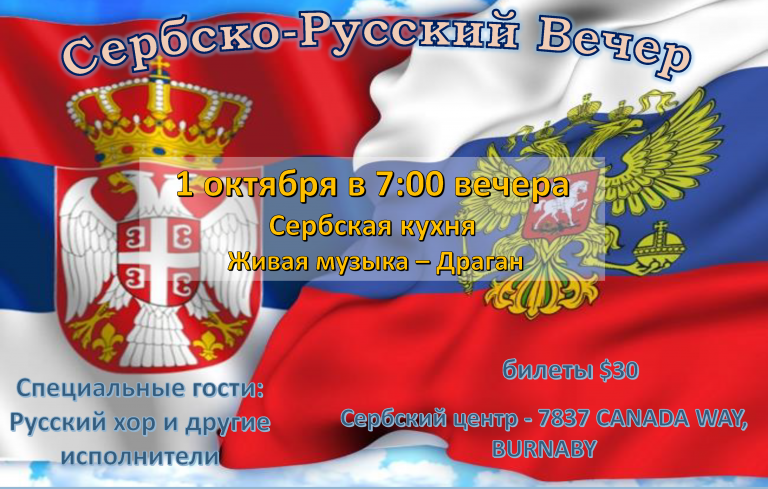 srpsko-rusko-vece-ruski-768x489